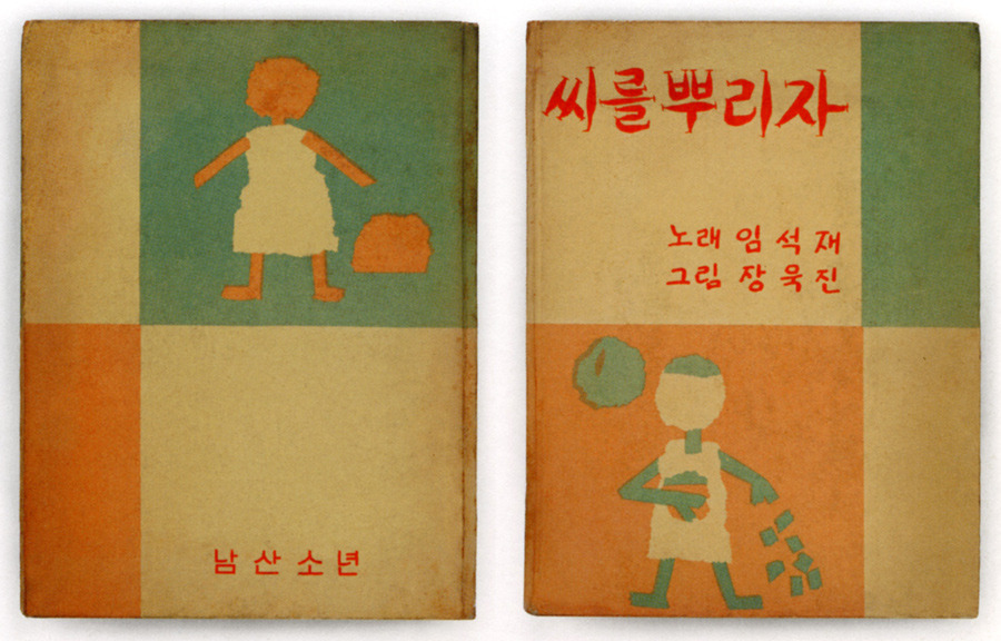 Children S Book Cover Inspiration : Inspiration friday book covers