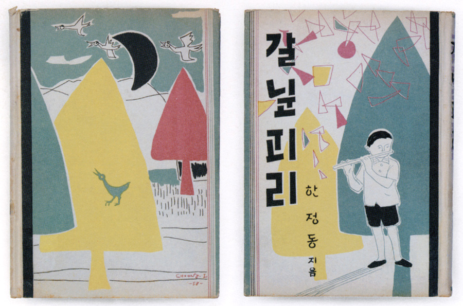 Korean Book Cover Design : A story of books becoming mountain watts